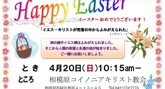 4/20 10:15am イースターをお祝いしよう!