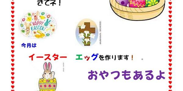 レポート ♡ イースターキッズパーティ(4/20)