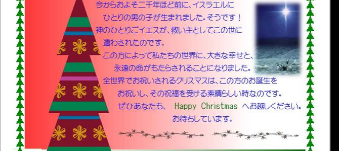 12/21(日)★クリスマスのご案内