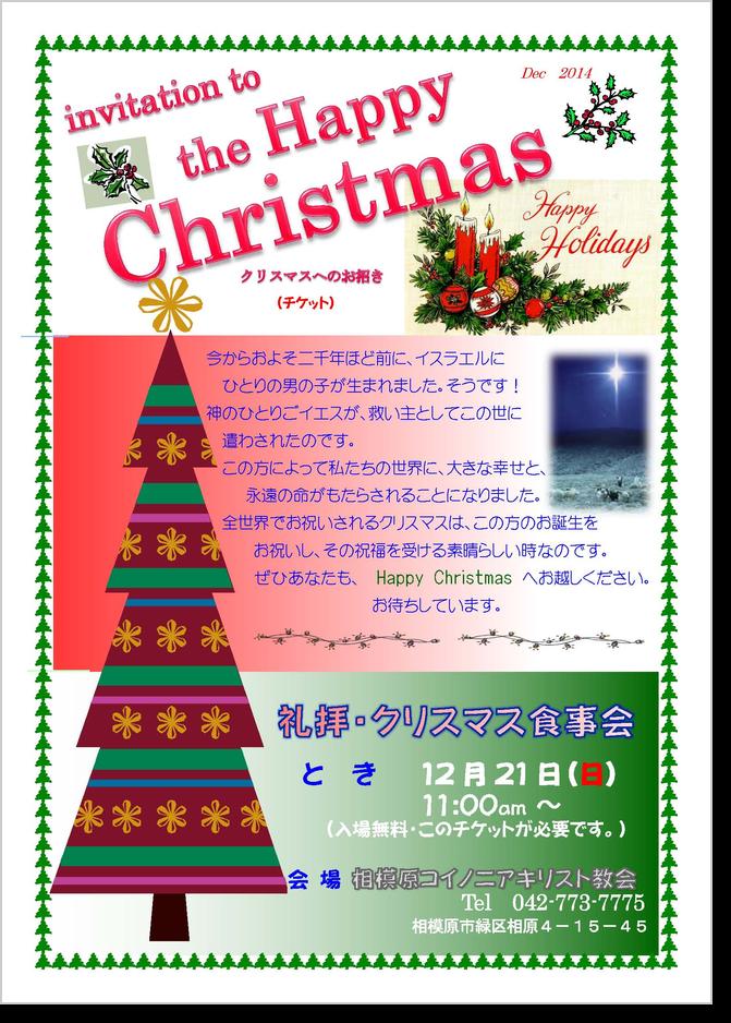 クリスマスへのお招き