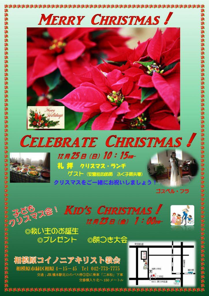 skcc-xmas2016-flyer