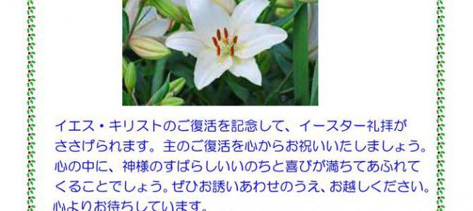4月16日(日)イースター礼拝